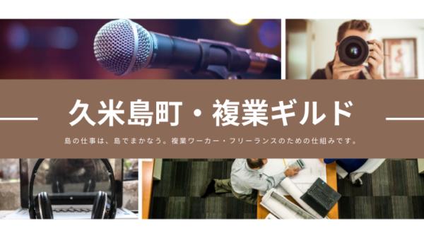 【メディア掲載】複業ギルドの取り組みが琉球新報に掲載されました。
