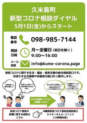 久米島町新型コロナ相談ダイヤルを運営します