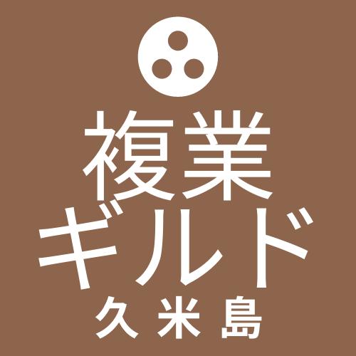 【コラム】地域の仕事を、地域の人に。「久米島複業ギルド」とは